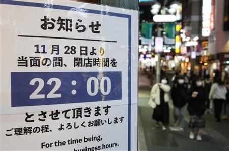 時短 大阪 営業 市