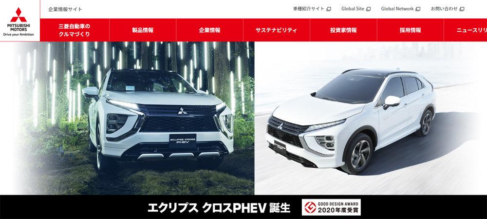 ニュース 三菱 自動車