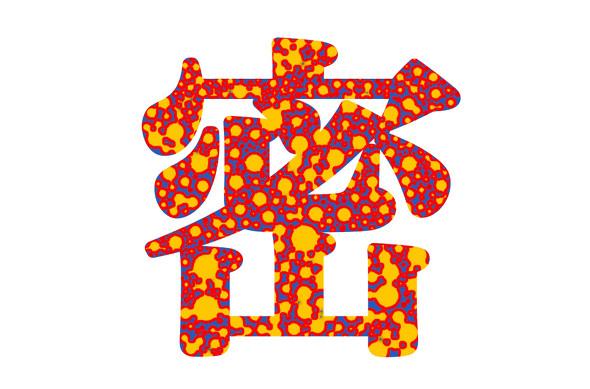 今年の漢字は「密」 新型コロナの1年、「家」「滅」「鬼」なども上位 ...