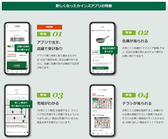 カインズ アプリ