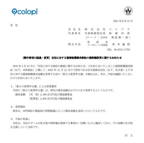 任天堂、コロプラへの請求金額を44億円から49億5000万円に増額:白猫 ...