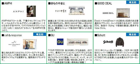 ららぽーと 富士見 コロナ 「ららぽーと富士見」が開業以来初の大規模リニューアル