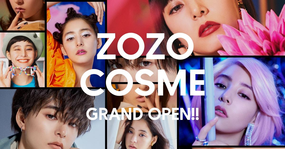 ZOZOGLASSの予約数は50万件 大手ファッションECが続々コスメ事業に参入する狙い