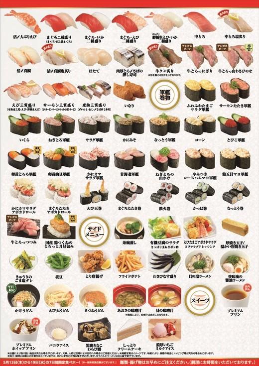 かっぱ寿司食べ放題