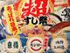 スシロー、京樽や海鮮三崎港と合同キャンペーン 史上最大規模の「あっぱれ、日本!超すし祭」