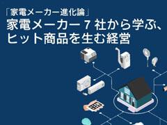 家電メーカー7社から学ぶ、 ヒット商品を生む経営【まとめ読み】