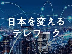 日本を変える「テレワーク」