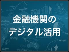金融機関のデジタル活用