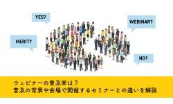 ウェビナーの普及率は?普及の背景や会場で開催するセミナーとの違いを解説