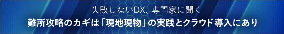 失敗しないDX、専門家に聞く 難所攻略のカギは「現地現物」の実践とクラウド導入にあり