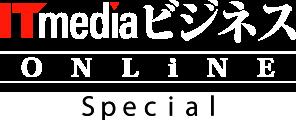 ITmedia NEWS SPECIAL