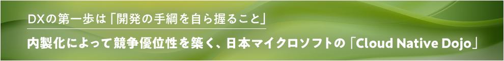 DXの第一歩は「開発の手綱を自ら握ること」 内製化によって競争優位性を築く、日本マイクロソフトの「Cloud Native Dojo」