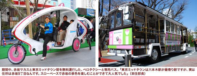 赤坂サカスと東京ミッドタウン間を無料運行した、ベロタクシーと専用バス