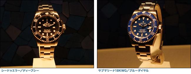 (左)シードゥエラー/ディープシー (右)サブマリーナ18KWG/ブルーダイヤル
