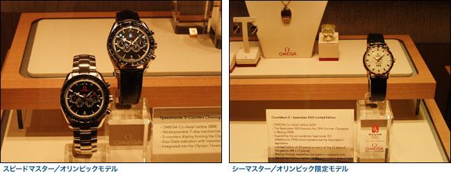 (左)スピードマスター/オリンピックモデル (右)シーマスター/オリンピック限定モデル