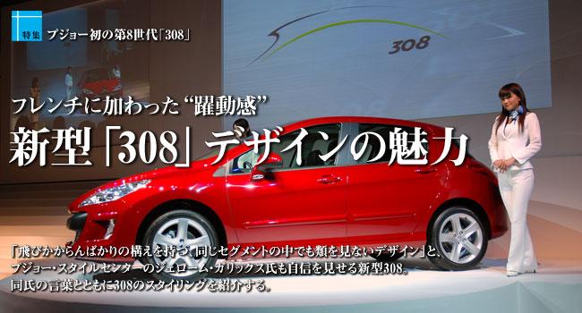 新型「308」デザインの魅力