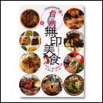 『台湾無印美食』