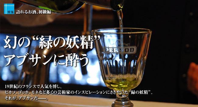 """幻の""""緑の妖精"""" アブサンに酔う"""