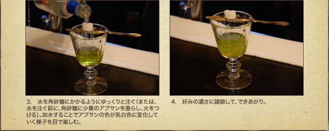 """アブサンの""""粋""""な飲み方 02"""