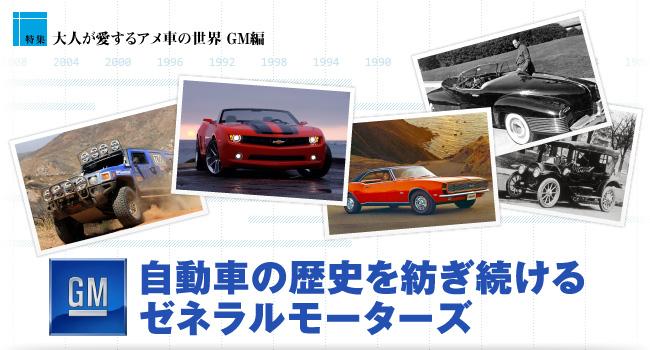 大人が愛するアメ車の世界 自動車の歴史を紡ぎ続ける ゼネラルモーターズ