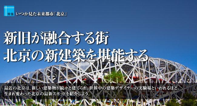 新旧が融合する街 北京の新建築を堪能する