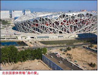 北京国家体育場「鳥の巣」