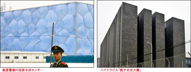 (左)厳重警備の国家水泳センター、(右)ハイテクビル「数字北京大厦」