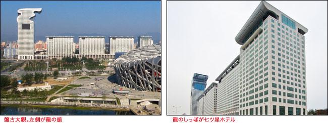 (左)盤古大觀。左側が龍の頭、(右)龍のしっぽが七ツ星ホテル