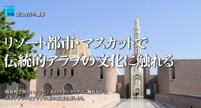 リゾート都市・マスカットで 伝統的アラブの文化に触れる