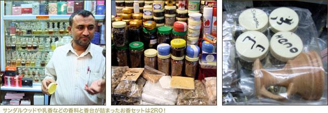 サンダルウッドや乳香などの香料と香台が詰まったお香セットは2RO!
