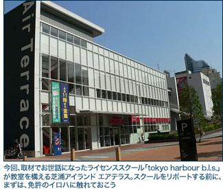 tokyo harbour b.l.s.01