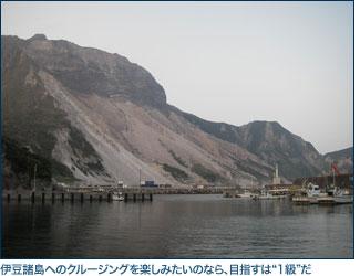 伊豆諸島へのクルージング