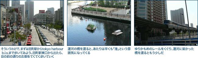 tokyo harbour b.l.s.02