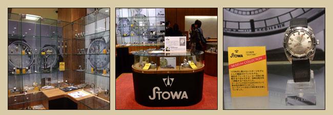 (左)STOWA MUSEUM IN TOKYO_01 (中)STOWA MUSEUM IN TOKYO_02 (右)STOWA MUSEUM IN TOKYO_03
