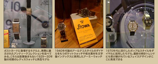 (左)STOWA MUSEUM IN TOKYO_10 (中)STOWA MUSEUM IN TOKYO_11 (右)STOWA MUSEUM IN TOKYO_12