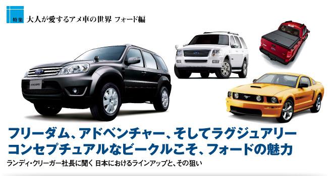 特集 大人が愛するアメ車の世界 フォード編 フリーダム、アドベンチャー、そしてラグジュアリー コンセプチュアルなビークルこそ、フォードの魅力 ランディ・クリーガー社長に聞く 日本におけるラインアップと、その狙い