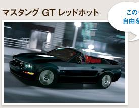 マスタング GT レッドホット このクルマとともに 自由を感じてください!