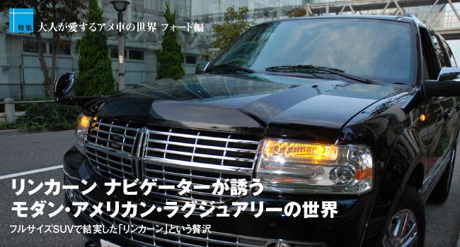 特集 大人が愛するアメ車の世界 フォード編 リンカーン ナビゲーターが誘う モダン・アメリカン・ラグジュアリーの世界 フルサイズSUVで結実した「リンカーン」という贅沢