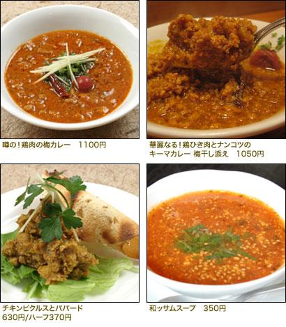 (左上)噂の!鶏肉の梅カレー (右上)華麗なる!鶏ひき肉とナンコツのキーマカレー 梅干し添え (左下)チキンピクルスとパパード (右下)和ッサムスープ