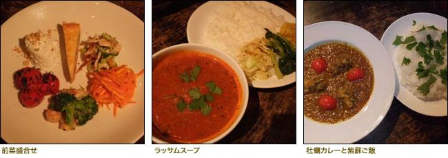 (左)前菜盛合せ  (中)ラッサムスープ (右)牡蠣カレーと紫蘇ご飯