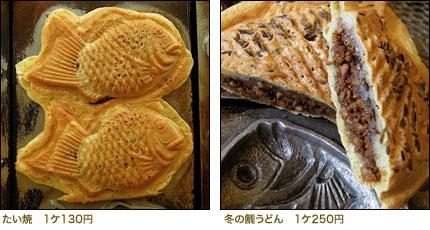 (左)たい焼 (右)冬の鯛うどん