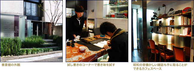 (左)書斎館の外観 (中)試し書きコーナー (右)カフェスペース