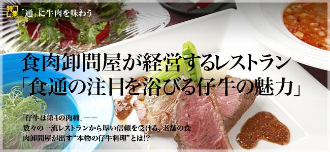 食肉卸問屋が経営するレストラン「食通の注目を浴びる仔牛の魅力」