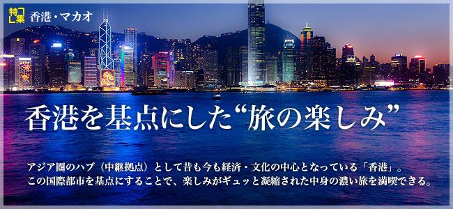 """香港を基点にした""""旅の楽しみ"""""""