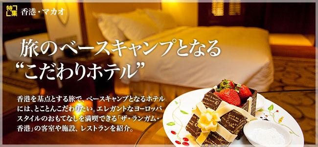 """旅のベースキャンプとなる""""こだわりホテル"""""""