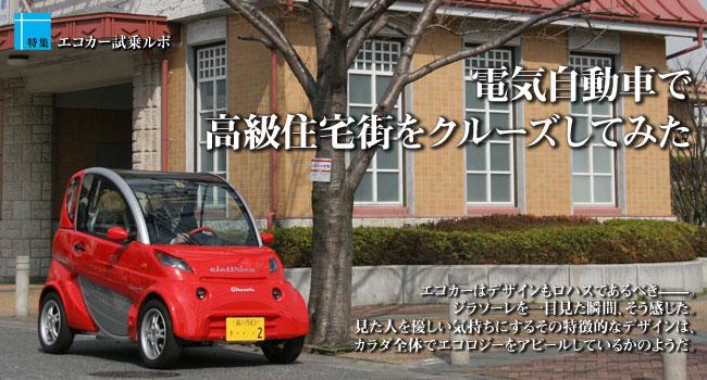 電気自動車で高級住宅街をクルーズしてみた