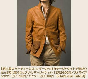 レザージャケット/ストライプシャツ/パンツ