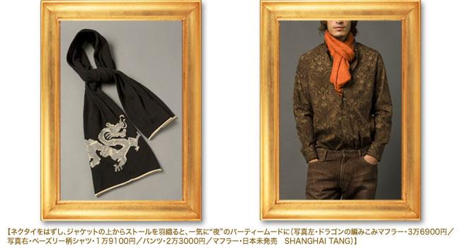 ドラゴンの編みこみマフラー/ペーズリー柄シャツ/パンツ/マフラー