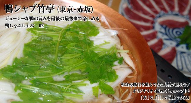 鴨シャブ竹亭(東京・赤坂)
