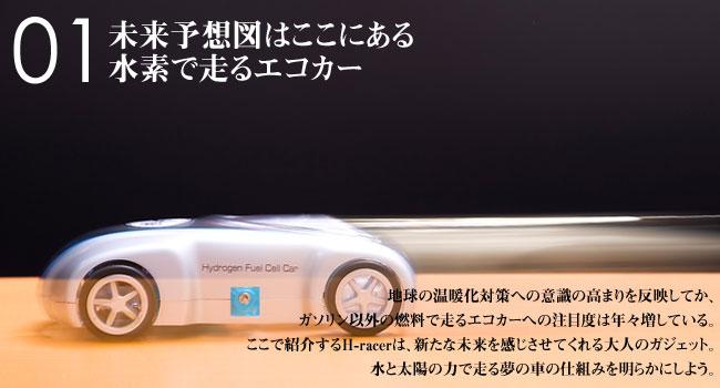 未来予想図はここにある 水素で走るエコカー